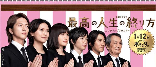 2012 冬季日劇