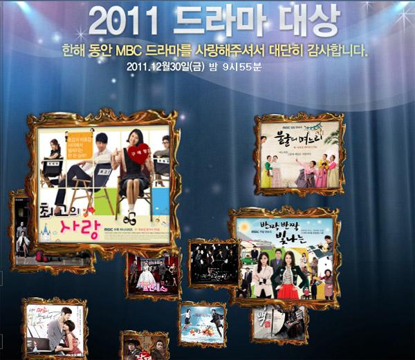 2011 演技大賞