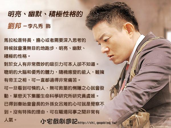 工薪族楚漢志