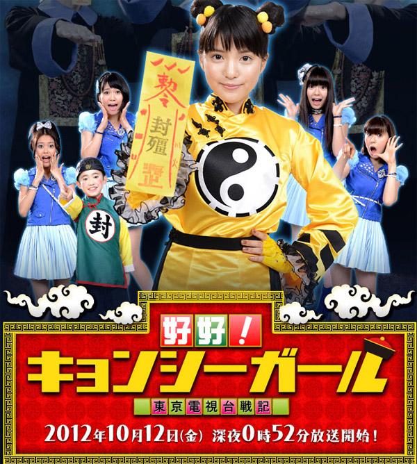 """2012秋季日劇"""""""