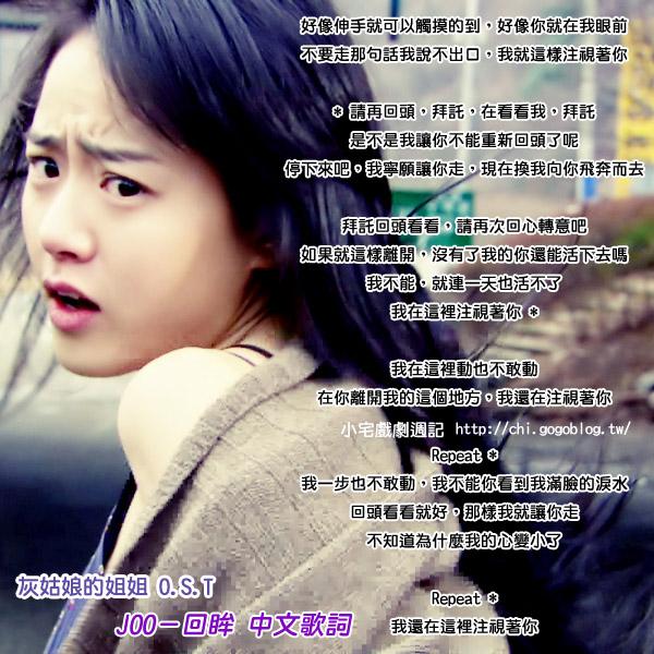 灰姑娘的姐姐OST