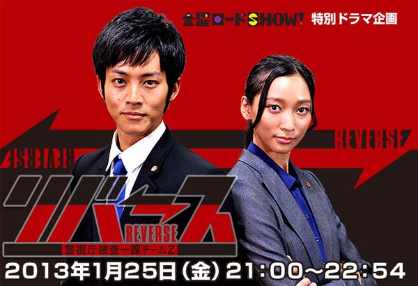 2013 冬季日劇SP
