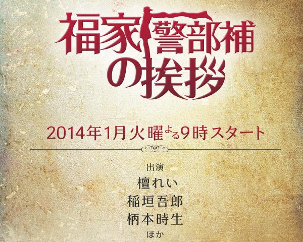 2014 冬季日劇