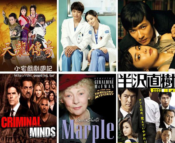 2013年戲劇排行榜