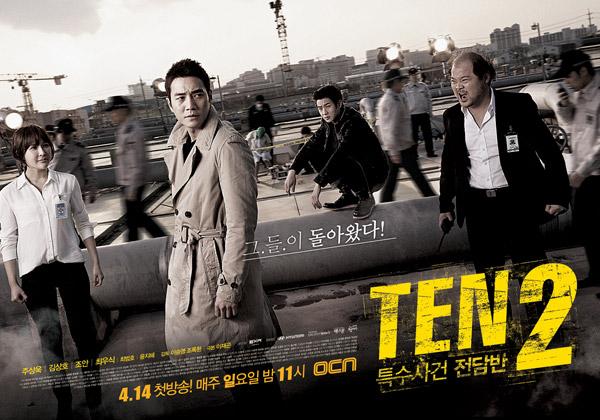 2013 韓劇懶人包