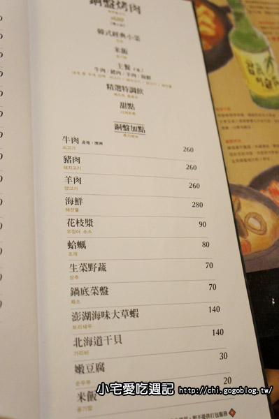 澄川黃鶴洞烤肉