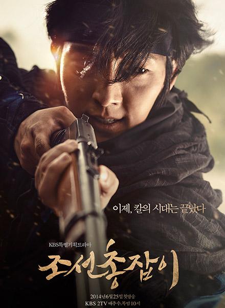 朝鮮神槍手