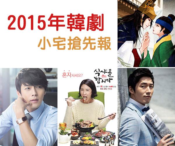 2015韓劇列表
