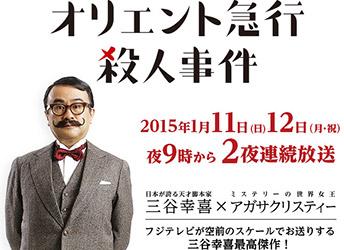 2015冬季日劇