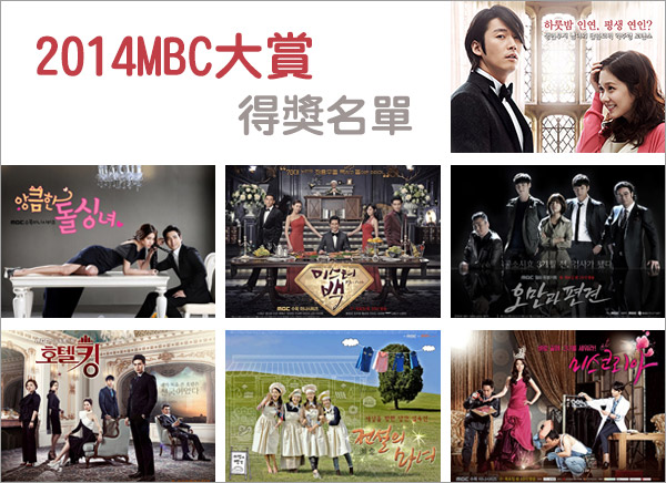 2014MBC演技大賞