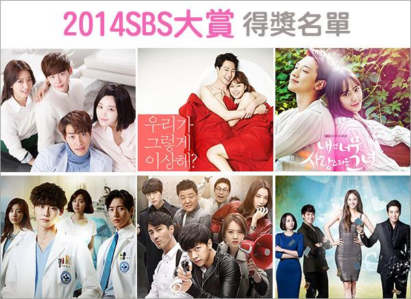 2014 SBS 演技大賞