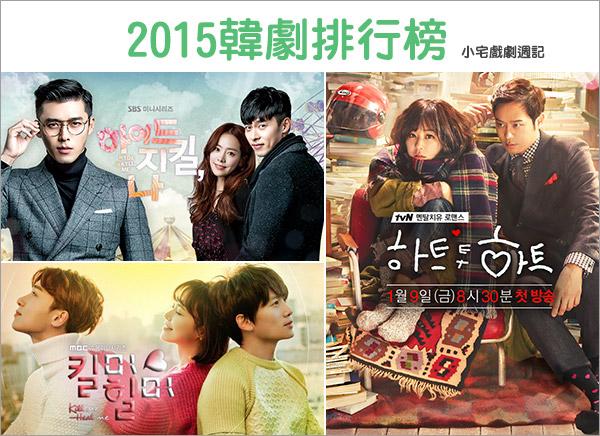 2015韓劇推薦排行