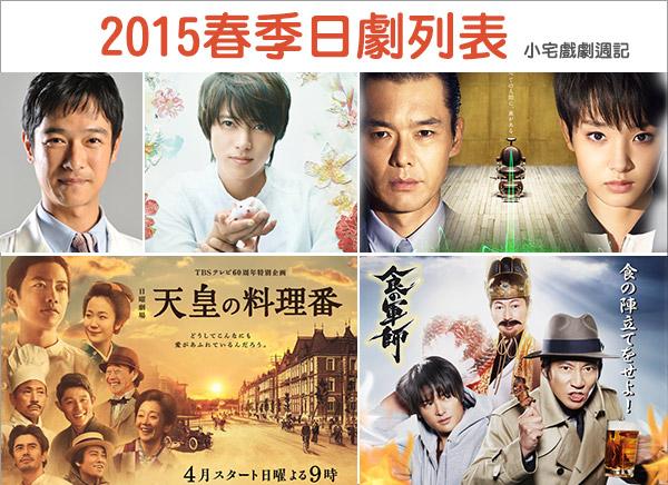 2015春季日劇