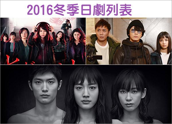 2016冬季日劇