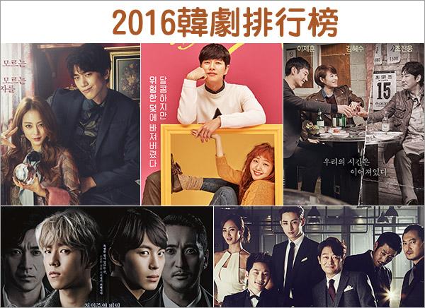 2016韓劇推薦排行