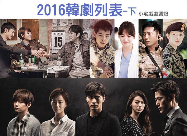 2016韓劇列表