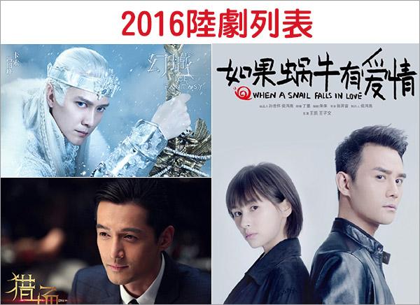 2016陸劇列表