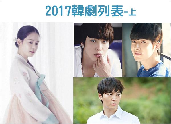 2017韓劇列表