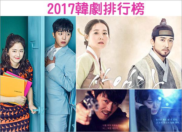 2017韓劇推薦排行