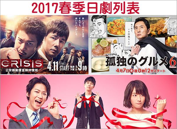 2017春季日劇