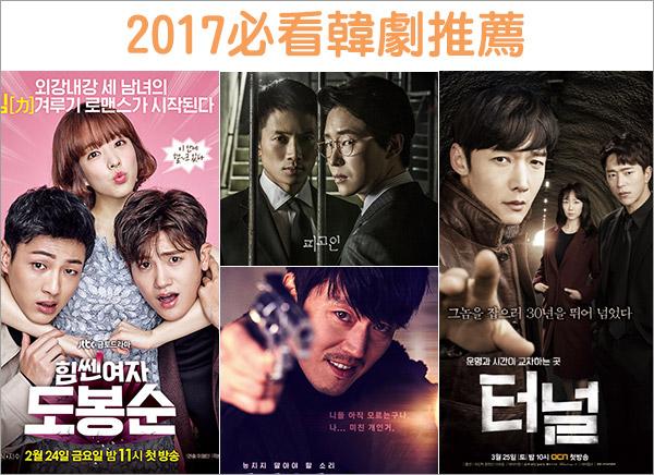 2017推薦韓劇
