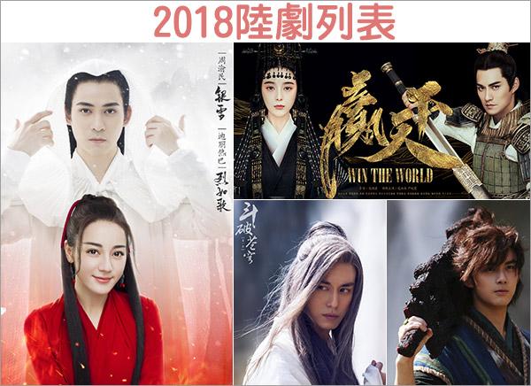 2018陸劇列表