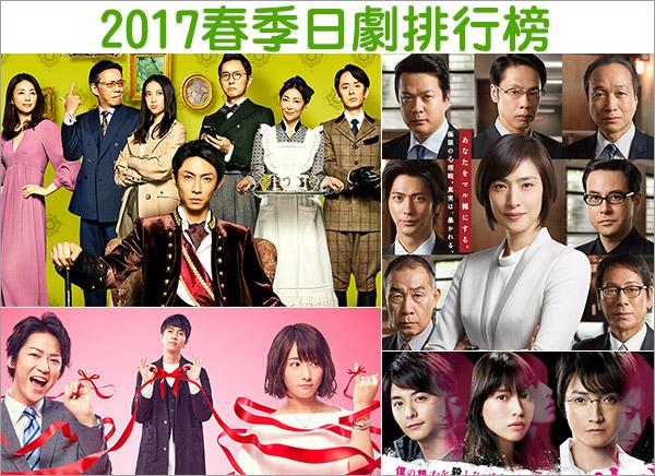 2017春季日劇排行榜