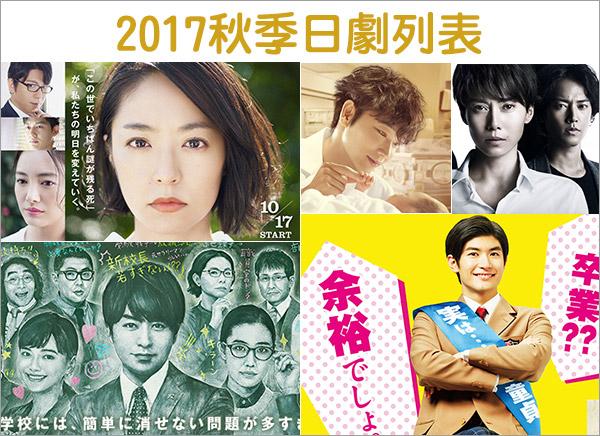 2017秋季日劇