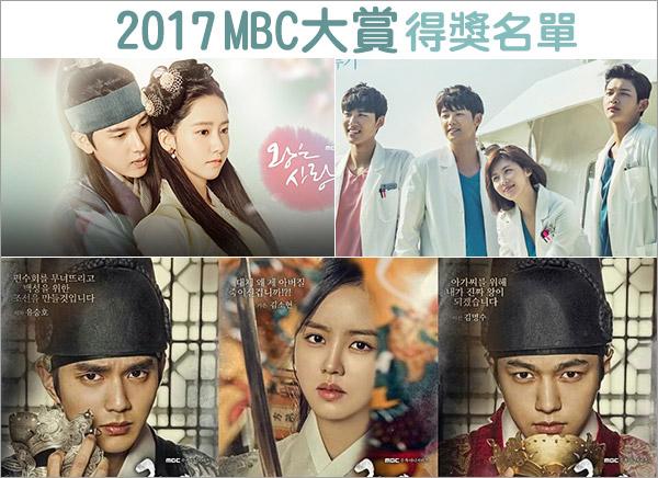 2017MBC演技大賞