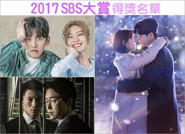 2017SBS演技大賞