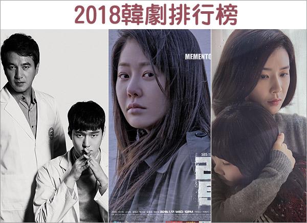 2018韓劇推薦排行