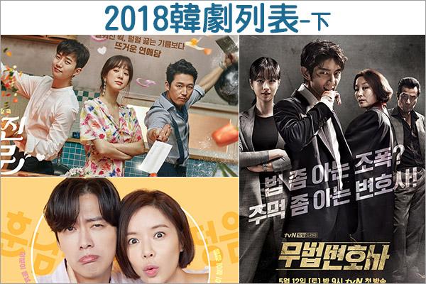 2018韓劇列表