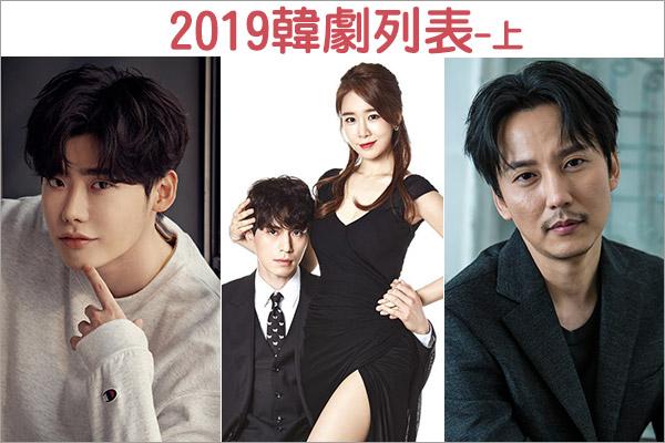 2019韓劇列表上半年