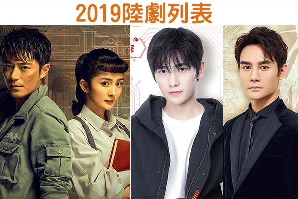 2019陸劇列表