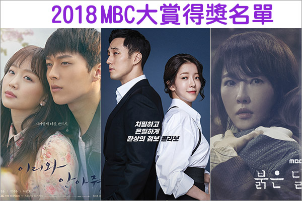 2018MBC演技大賞