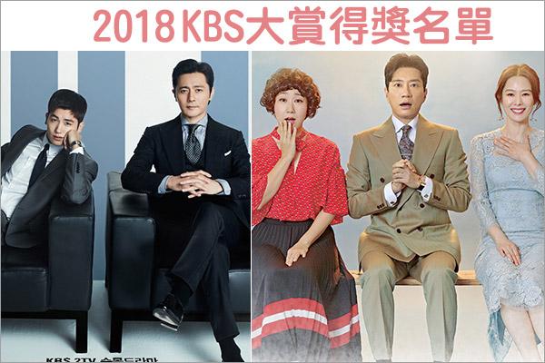 2018KBS演技大賞