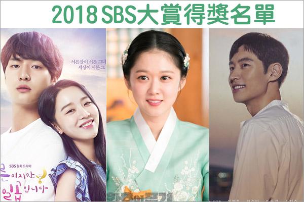 2018SBS演技大賞