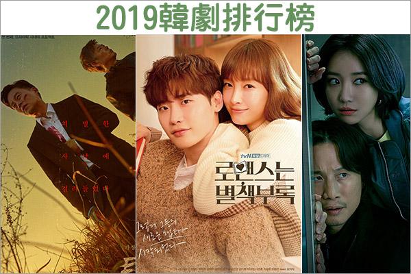 2019韓劇推薦排行