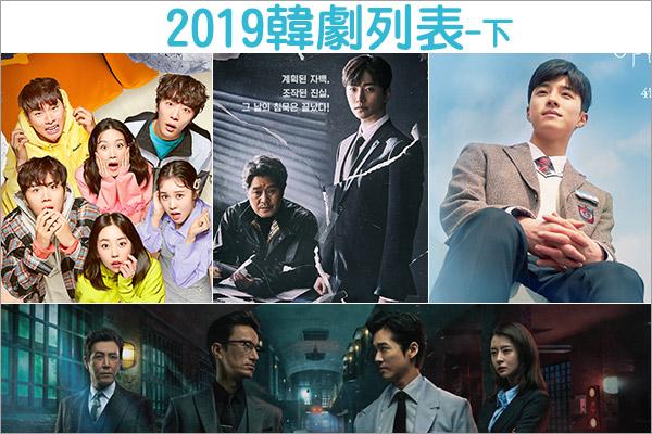 2019韓劇列表下半年