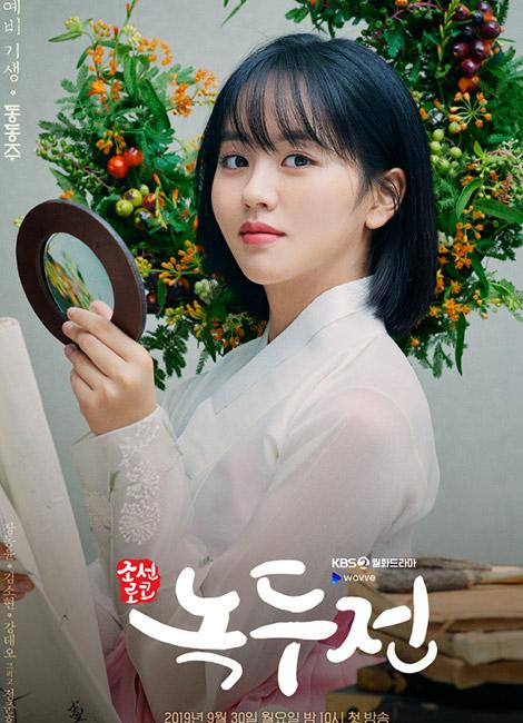 朝鮮浪漫喜劇綠豆傳