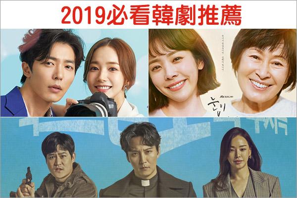 2019必看韓劇推薦