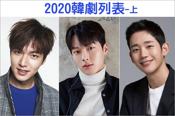 2020韓劇列表上半年