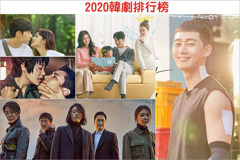 2020韓劇排行