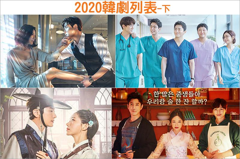 2020韓劇列表下半年
