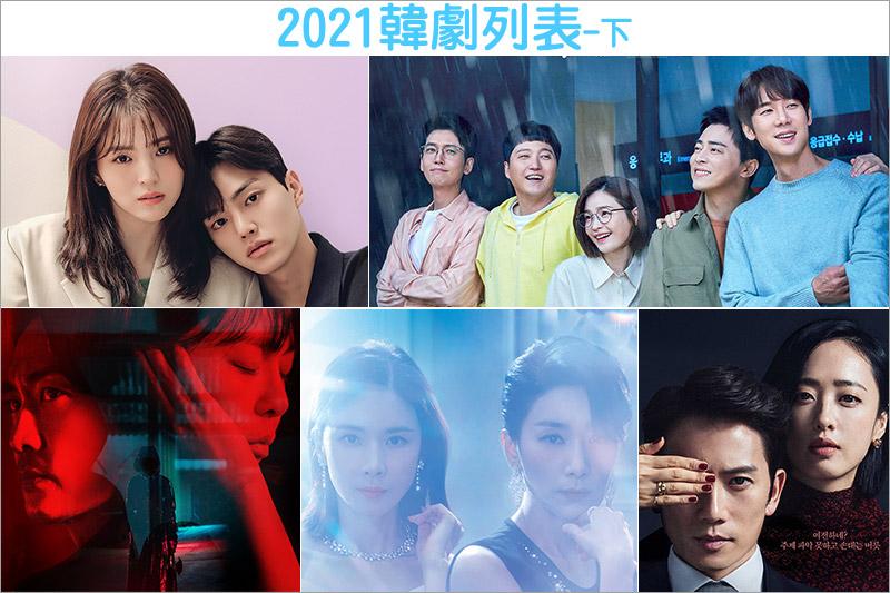 2021韓劇列表下半年