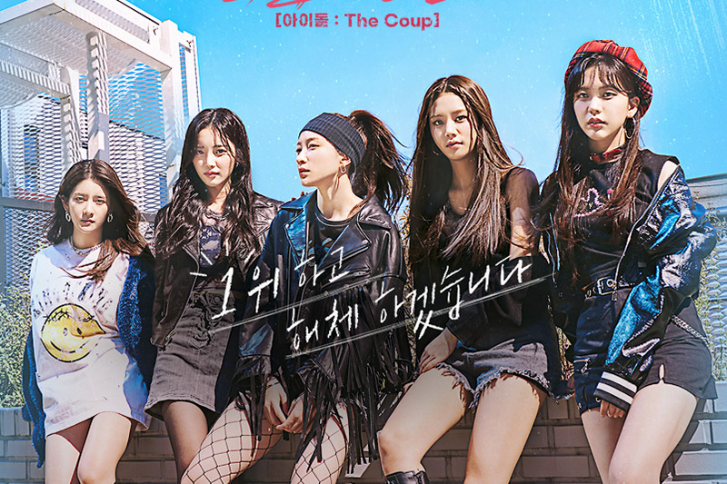 IDOL:The Coup